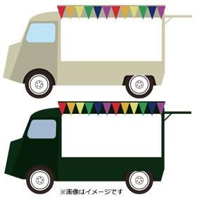 キッチンカーレンタル商品イベント会場設営レンタルならダスキン